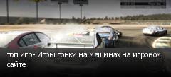 топ игр- Игры гонки на машинах на игровом сайте