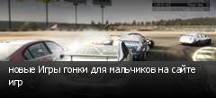 новые Игры гонки для мальчиков на сайте игр