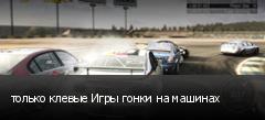 только клевые Игры гонки на машинах