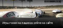 Игры гонки на машинах online на сайте