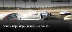 поиск игр- игры гонки на сайте