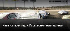 каталог всех игр - Игры гонки на машинах