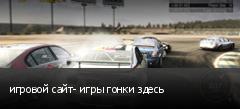 игровой сайт- игры гонки здесь