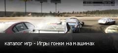 каталог игр - Игры гонки на машинах