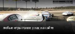 любые игры гонки у нас на сайте