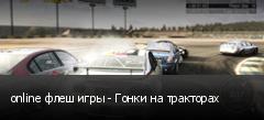online флеш игры - Гонки на тракторах