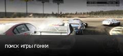 поиск игры гонки