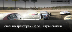 Гонки на тракторах - флеш игры онлайн