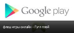 флеш игры онлайн - Гугл плей