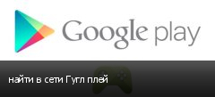 найти в сети Гугл плей