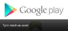 Гугл плей на комп