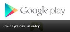 новые Гугл плей на выбор