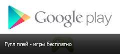 Гугл плей - игры бесплатно