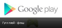 Гугл плей - флэш