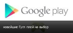 новейшие Гугл плей на выбор