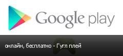 онлайн, бесплатно - Гугл плей