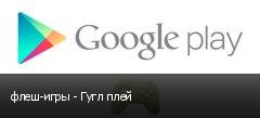 флеш-игры - Гугл плей