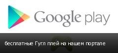 бесплатные Гугл плей на нашем портале