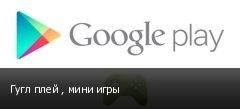 Гугл плей , мини игры