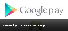 клевые Гугл плей на сайте игр