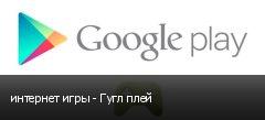 интернет игры - Гугл плей