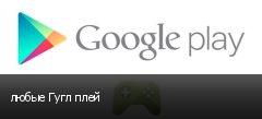 любые Гугл плей