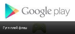 Гугл плей флеш