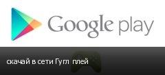 скачай в сети Гугл плей