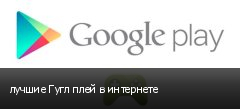 лучшие Гугл плей в интернете