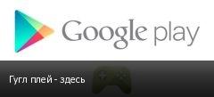 Гугл плей - здесь