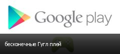 бесконечные Гугл плей