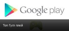 Топ Гугл плей