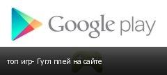 топ игр- Гугл плей на сайте