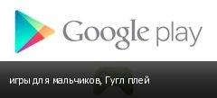 игры для мальчиков, Гугл плей