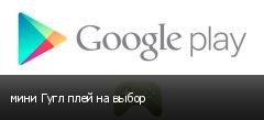 мини Гугл плей на выбор