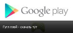 Гугл плей - скачать тут
