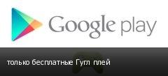 только бесплатные Гугл плей