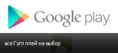 все Гугл плей на выбор