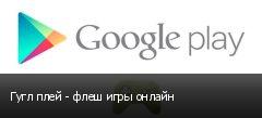 Гугл плей - флеш игры онлайн