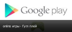 online игры - Гугл плей