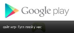 сайт игр- Гугл плей у нас