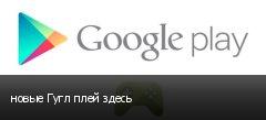 новые Гугл плей здесь