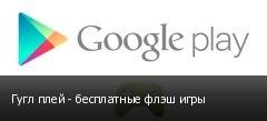 Гугл плей - бесплатные флэш игры