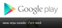 мини игры онлайн - Гугл плей