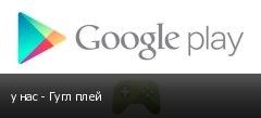 у нас - Гугл плей