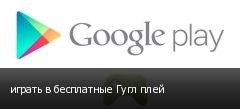 играть в бесплатные Гугл плей