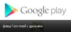 флеш Гугл плей с друзьями