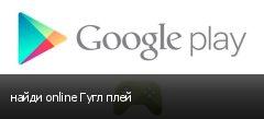 найди online Гугл плей