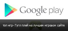 топ игр- Гугл плей на лучшем игровом сайте