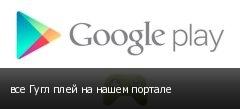 все Гугл плей на нашем портале